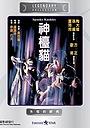 Фільм «Shen tai mao» (1981)
