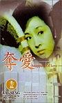 Фільм «Duo ai» (1980)
