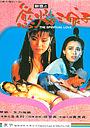 Фільм «Liu jai ji yuk saam neung ji» (1991)