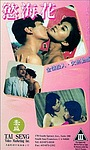 Фільм «Сексуальный цветок» (1993)