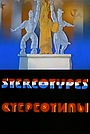 Мультфільм «Стереотипи» (1989)