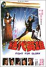 Фільм «Jue dai ying xiong» (1980)