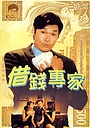 Фільм «Jie qian zhuan jia» (1997)