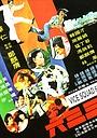 Фільм «Liu san san» (1979)