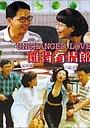 Фільм «Nan de you qing lang» (1997)