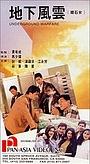 Фільм «Zuan shi nu» (1989)