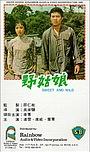 Фільм «Дикарка» (1966)