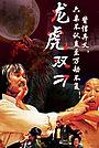 Фільм «Long hu shuang diao» (1981)