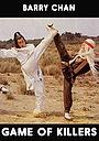 Фільм «Xiao mian sha shou sha xiao zi» (1978)