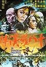 Фільм «Shi ba luo han zhen» (1975)