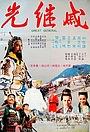 Фільм «Qi Ji Guang» (1979)