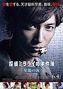 Фильм «Seiro no umi» (2016)