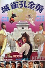 Фільм «Huang jin kong que cheng» (1979)