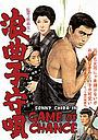 Фильм «Колыбельная картёжника» (1965)