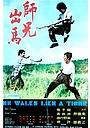 Фільм «Он движется как тигр» (1973)