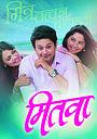 Фільм «Mitwaa» (2015)