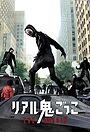 Сериал «Riaru onigokko: The Origin» (2013)