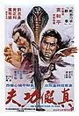 Фільм «Настоящий мастер кунг-фу» (1977)