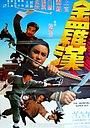 Фільм «Jin luo han» (1977)