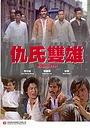 Фільм «Chou shi shuang xiong» (1974)