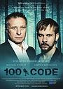 Серіал «Код 100» (2015)