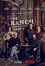 Серіал «Ранчо» (2016 – 2020)