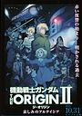 Аніме «Kidô senshi Gandamu: The Origin II - Kanashimi no Aruteishia» (2015)