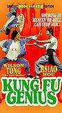 Фільм «Гений кунг-фу» (1979)