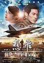 Фільм «Xiang fei» (2014)