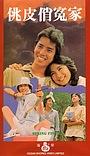 Фільм «Wu jia you nu chu zhang cheng» (1981)