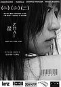 Фильм «Zhai»