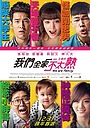 Фільм «Wo men quan jia bu tai shu» (2015)