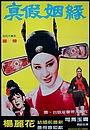 Фільм «Zhen jia yin yuan» (1979)