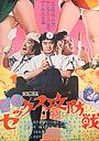 Фильм «Kigeki sex kôbô-sen» (1972)