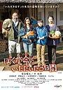 Фільм «Boku ga inochi wo itadaita mikkakan» (2016)