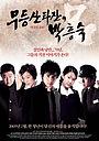 Фільм «Mudeungsan Tarzan, Park Heung-Suk» (2005)