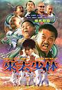 Фільм «Lai qu shao lin» (2003)