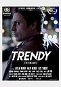 Фільм «Trendy» (2017)