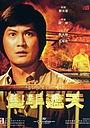 Фільм «Zhi shou zhe tian» (1980)