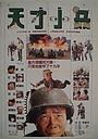 Фільм «Tian Cai Xiao Bing» (1988)
