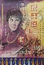 Фільм «Yang Zi Jiang feng yun» (1969)