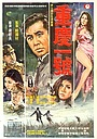 Фільм «Zhongqing yi hao» (1970)
