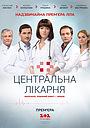 Сериал «Центральная больница» (2016 – ...)