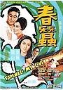 Фільм «Chun can» (1969)