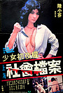 Фільм «Досье на общество Шанхая» (1981)