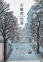 Фільм «Yi gui li de mao» (2016)