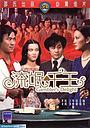 Фільм «Liu mang qian wang» (1981)