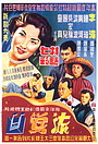 Фільм «Liu ying qiu» (1954)