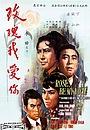 Фільм «Mei gui wo ai ni» (1966)