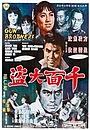 Фільм «Братья по оружию» (1968)